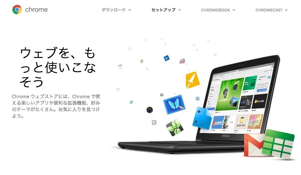Chrome ウェブストア-私がおすすめするChromebookのアプリと拡張機能を紹介します。