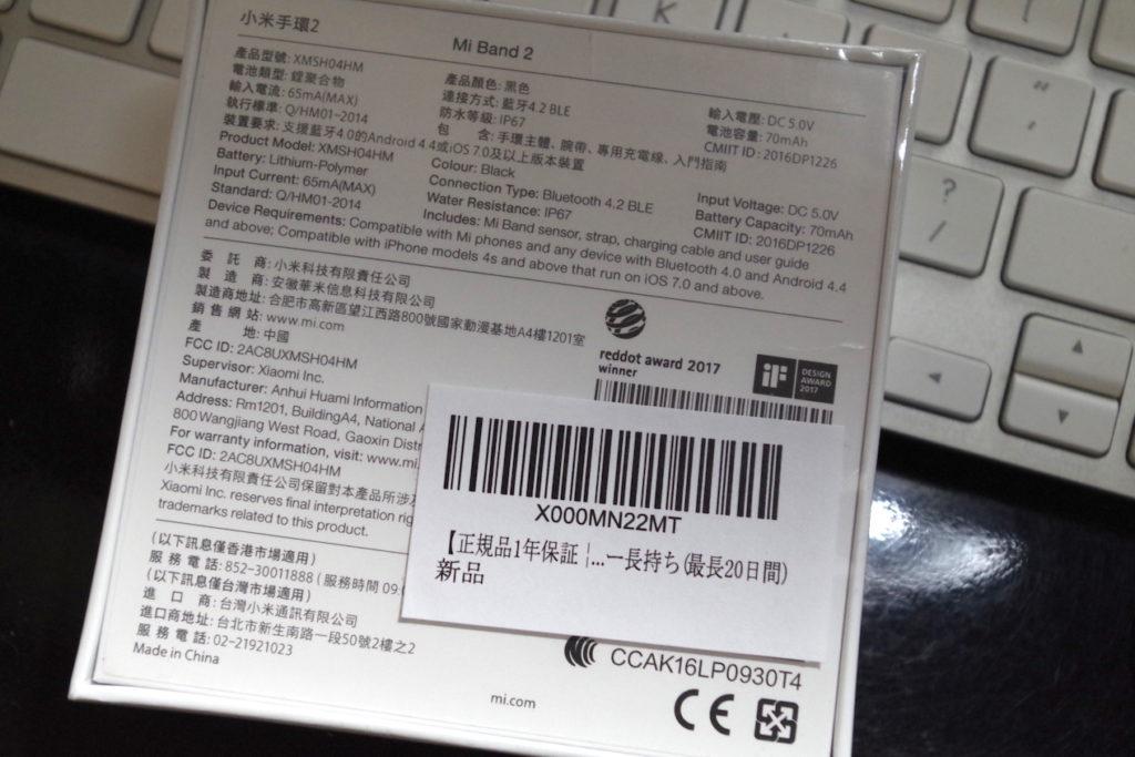 IMGP3823 1024x683-今さらXiaomiの「Mi Band 2」を購入してしまったのでレビュー