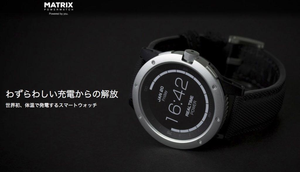 Power Watch JAPAN   Matrix PowerWatch 1024x588 1 1024x588-「MATRIX PowerWatch」というスマートウォッチが気になる。