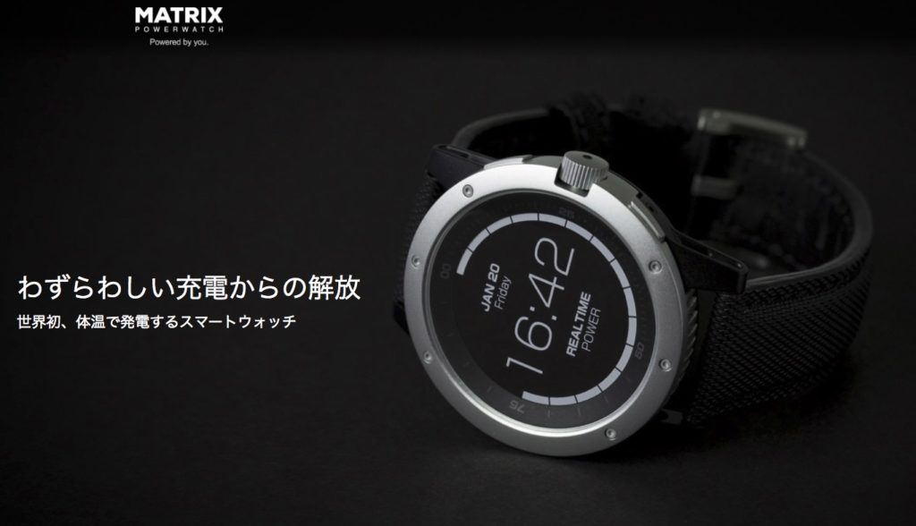 Power Watch JAPAN   Matrix PowerWatch 1024x588 1-「MATRIX PowerWatch」というスマートウォッチが気になる。