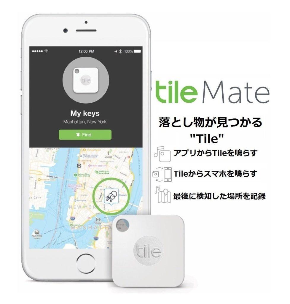tile mate 00 978x1024 1-落とし物防止トラッカー「Tile Mate」をAmazonで購入したので簡単レビューしてみる