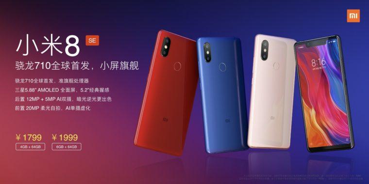 xiaomi mi 8 se 760x380 1-Xiaomiが「Mi 8 SE」というSnapdragon710搭載のスマートフォンも発表