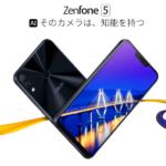 ASUSの「ZenFone 5」がGeekbuyingでセール中らしいので紹介ついでにスペックなどまとめておく。
