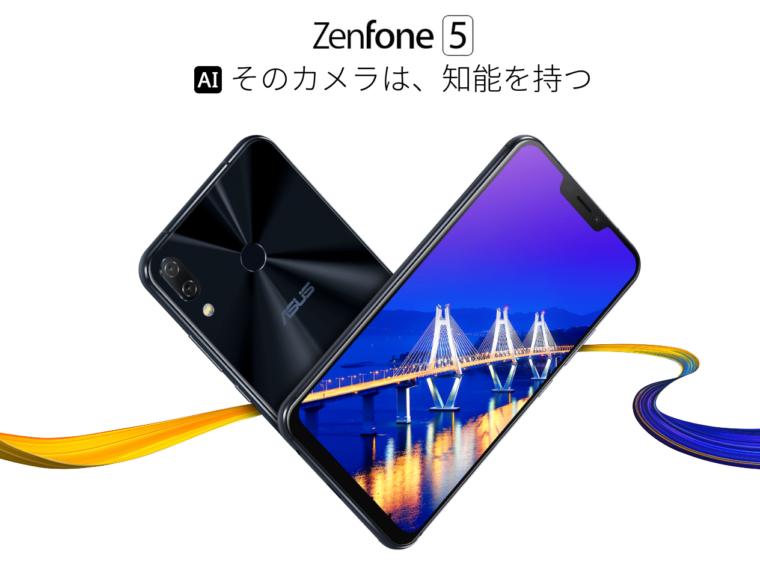 ASUS ZenFone 5 Sale geekbuying 760x574 1-ASUSの「ZenFone 5」がGeekbuyingでセール中らしいので紹介ついでにスペックなどまとめておく。