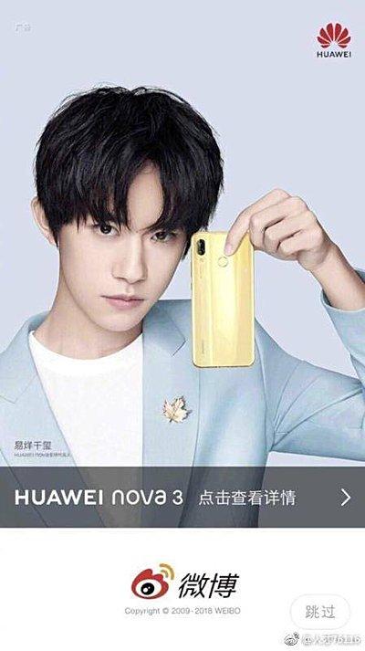 ファーウェイのスマホ「Huawei Nova 3」の一部スペックと画像がリークされました
