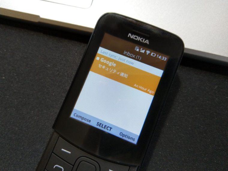 ノキアのバナナフォン「Nokia 8110 4G」が届いたので開封と簡単レビュー!日本語化は難しそう…。
