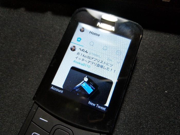 ノキアのバナナフォン「Nokia 8110 4G」が届いたので開封と簡単レビュー!日本語化は無理そうだけど…。