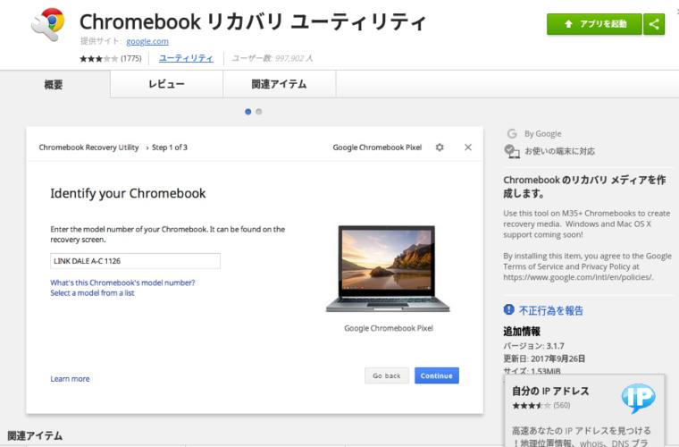 Screenshot 2018 06 02 at 12.57.25 760x500 1 760x500-ChromebookやChromeboxでリカバリメディアを作成する方法