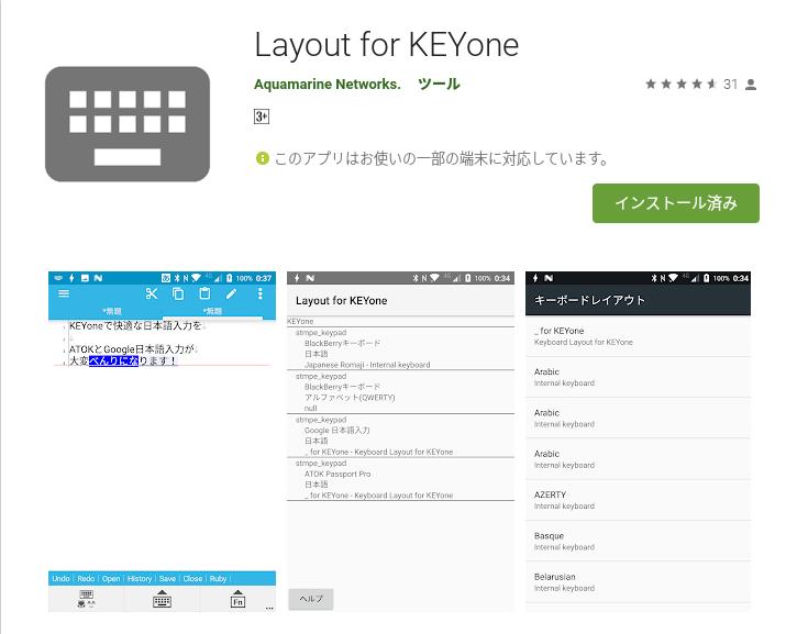 Screenshot 2018 06 04 at 11.18.53-「Blackberry KEYOne」にGoogle日本語入力とLayout for KEYoneを導入!
