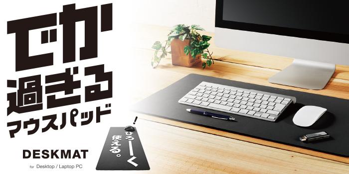 elecom deskmat MP DM01BK-エレコムの超大判デスクマット「でか過ぎるマウスパッド MP-DM01BK」を購入してみました。