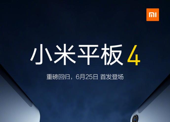 中国のXiaomi(シャオミ)が新型タブレット「Mi Pad 4」を6月25日にリリースするようです。