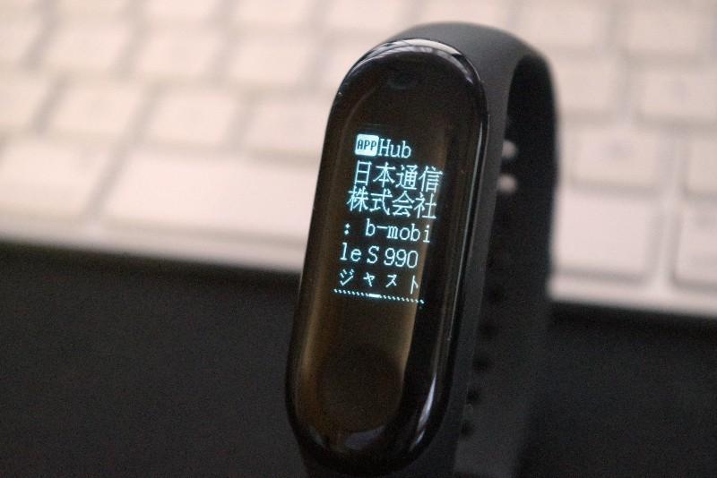 「Xiaomi Mi Band 3」を1週間使い続けてみたので気づいたことをレビューしていく