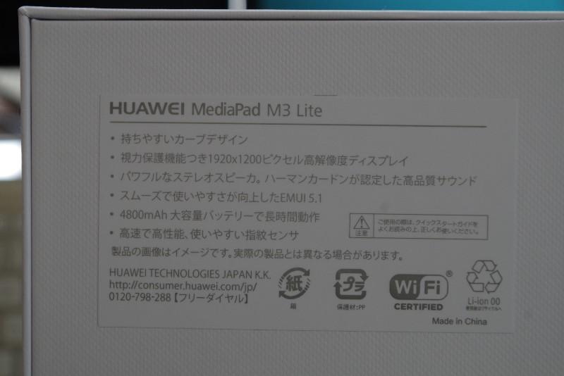 IMGP4610-ファーウェイの8インチタブレット「MediaPad M3 Lite」のLTE版を購入したのでスペック紹介とレビュー