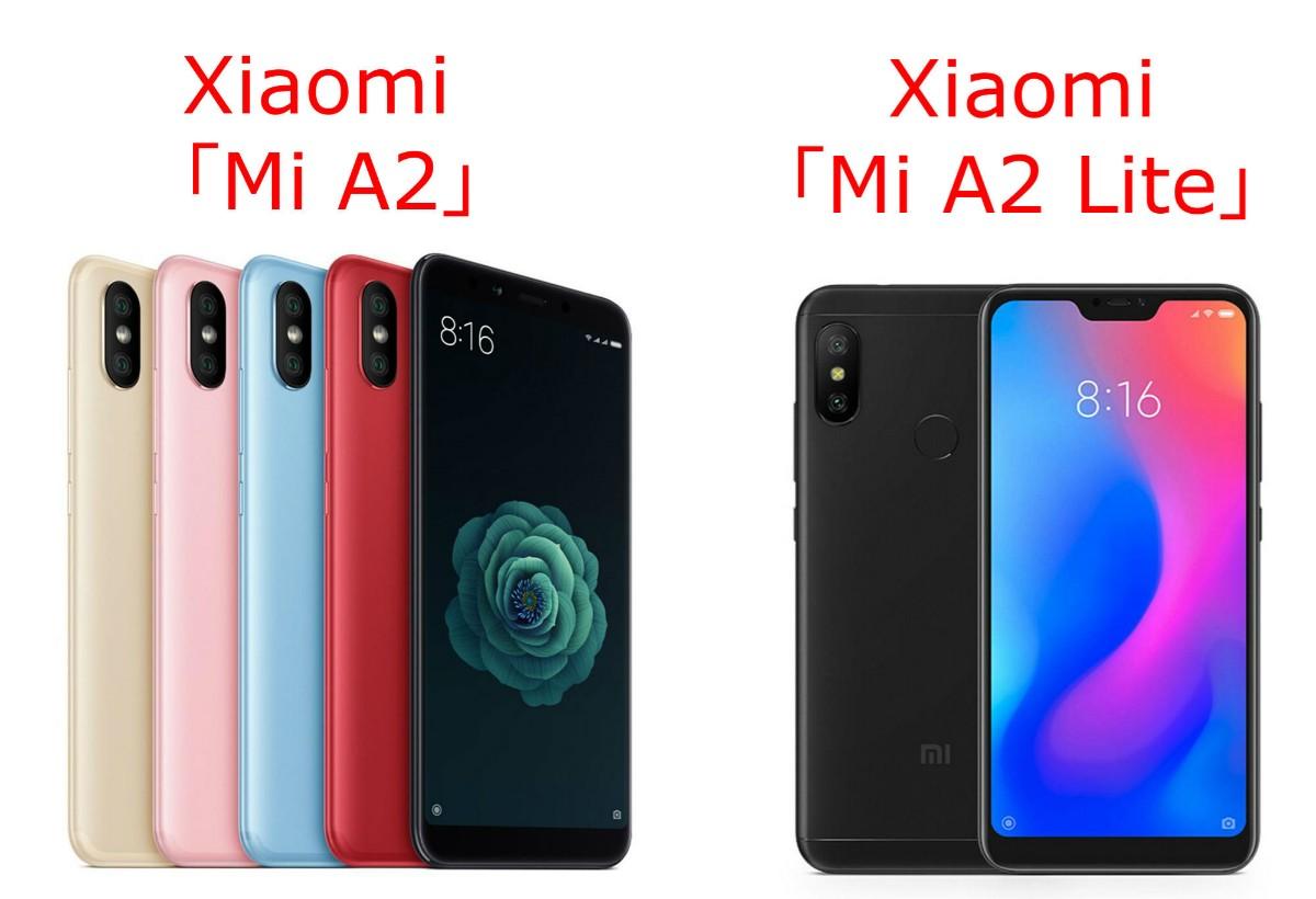 「Xiaomi Mi A2」と「Xiaomi Mi A2 Lite」がGeekbuyingでクーポン割引開催中!