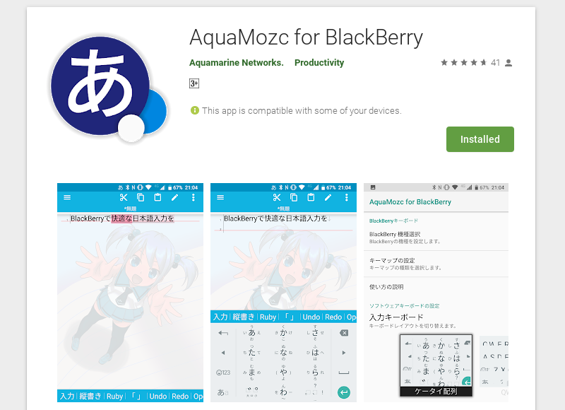 AquaMozc for BlackBerry -「Blackberry KEY2」の日本語入力に「AquaMozc for BlackBerry」を導入すればより快適に。