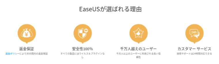 EaseUS Data Recovery Wizard 02