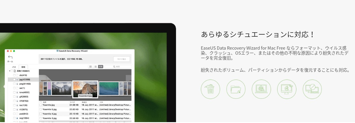 EaseUS Data Recovery Wizard For Mac Free 00-Mac用データ復旧ソフト「EaseUS Data Recovery Wizard for Mac Free」の紹介[PR]
