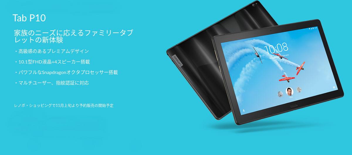 Lenovo Tab P10 top image-レノボが10.1インチタブレット「Lenovo Tab P10」を発売したようです。