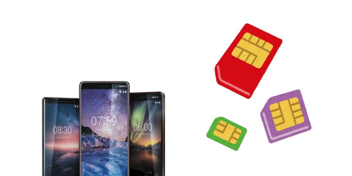 nokia and sim-海外スマホで使いやすいソフトバンク系格安SIMの4選