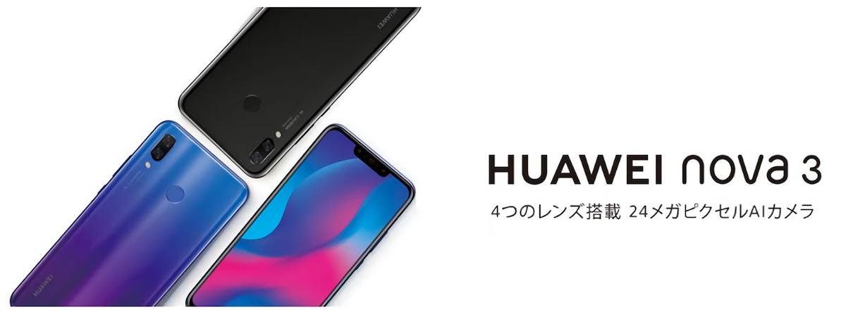 Huawei Nova 3 main-前面と背面に各2つずつカメラを搭載した「Huawei Nova 3」が日本国内でも販売開始!MVNOでも取扱あり