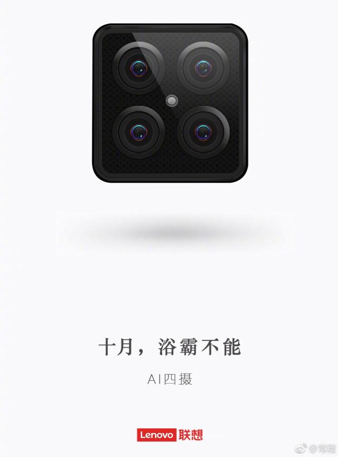 Lenovo-S5-Pro-Teaser-from-Weibo