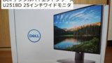 review dell u2518d 00 160x90-マイクロソフトの「Surface Go」の8GBRAMモデルを購入したので遅まきながらレビューする!