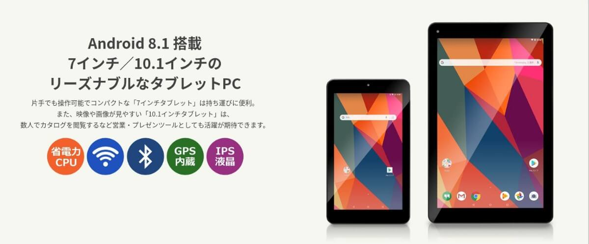 FRONTIER 7 and 10 android tab