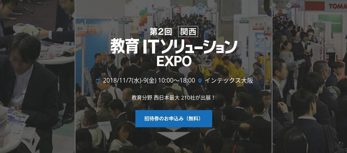 edix kansai end-EDIX関西での「Chromebook 3者トークセッション」を無事に終えることができました!報告と感想をちょこっと。