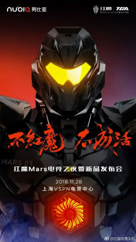 nubia-red-devil-mars Release date