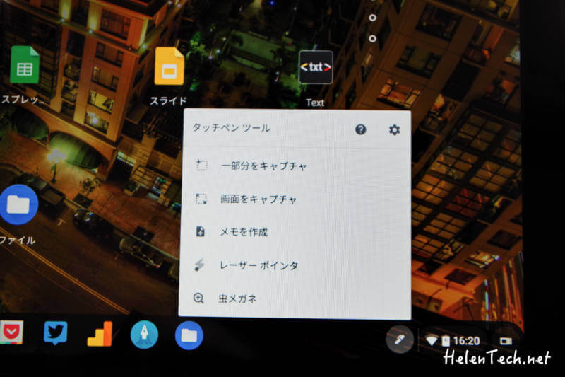 review Acer Chromebook Tab 10 05-「Acer Chromebook Tab 10」を購入したのでレビュー!ChromeOSタブレットもいい感じです。