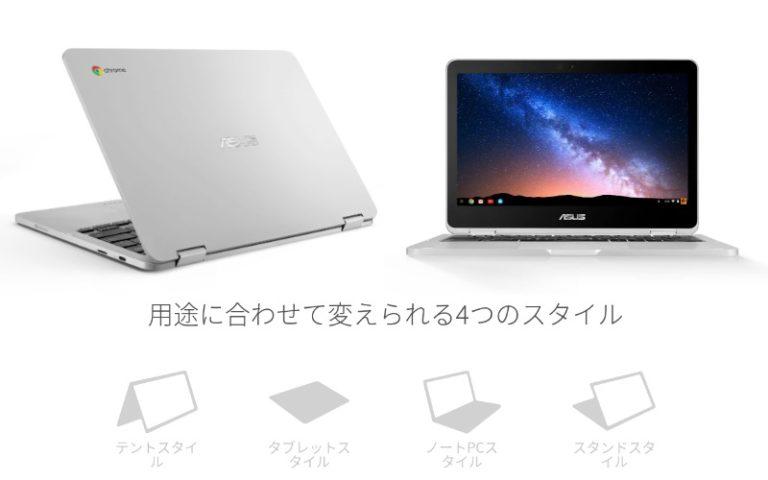 2019 best chromebook c302 image 768x480-【2019年版】日本で買えるChromebookをサイズ(インチ)別でおすすめ機種を紹介していく