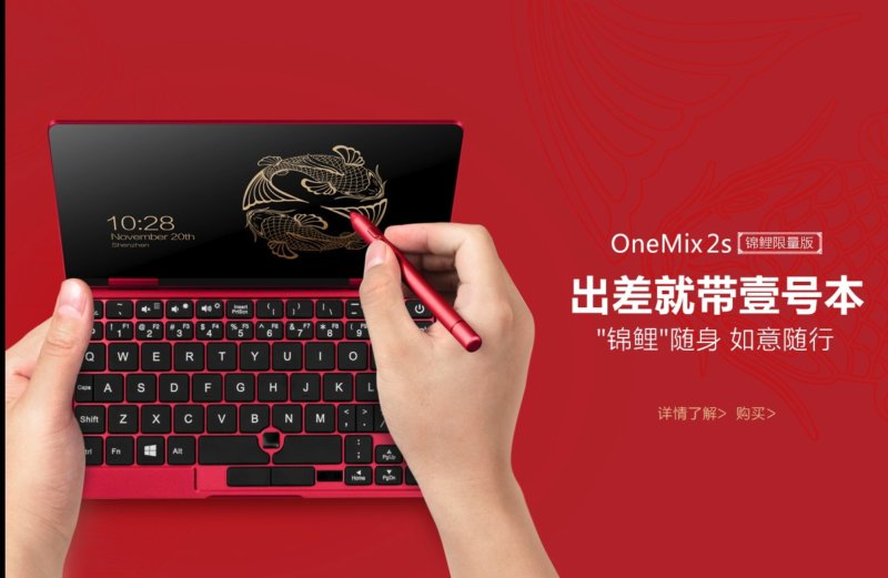 onenetbook one mix 2s red model