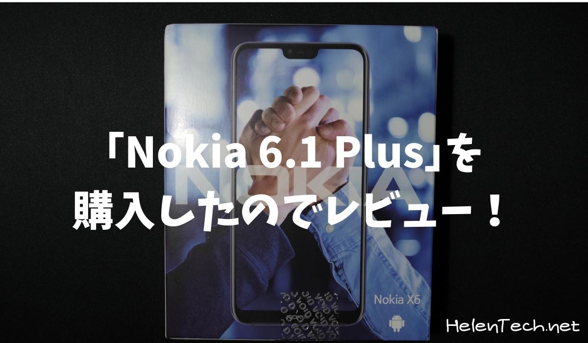 652f0284d3c404978cfb117c73c9ed2b-「Nokia X6(6.1 Plus)」を購入したのでレビュー!ついに初期設定から日本語表記に対応しました。
