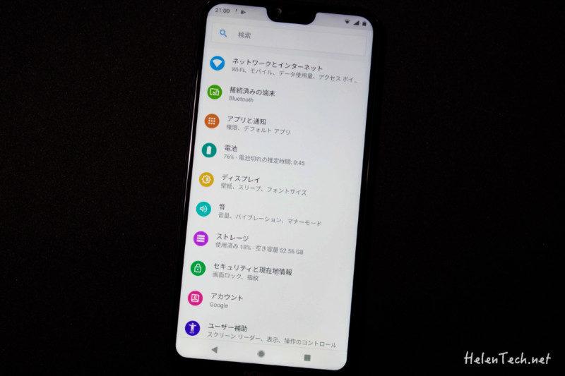 review nokia x6 17 800x533-「Nokia X6(6.1 Plus)」を購入したのでレビュー!ついに初期設定から日本語表記に対応しました。