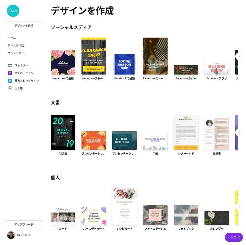 review online app canva 05