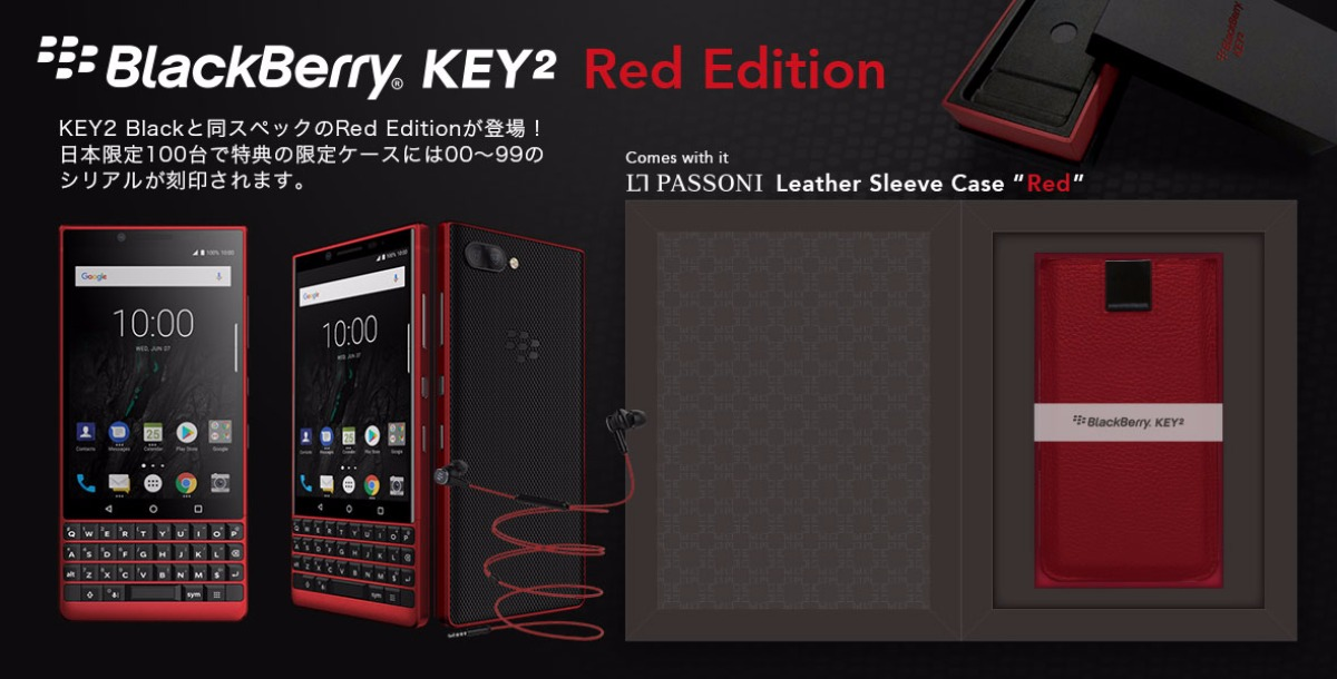 blackberry key2 rededition-「BlackBerry KEY2 RED EDITION」がFOXオンラインストアで予約販売開始