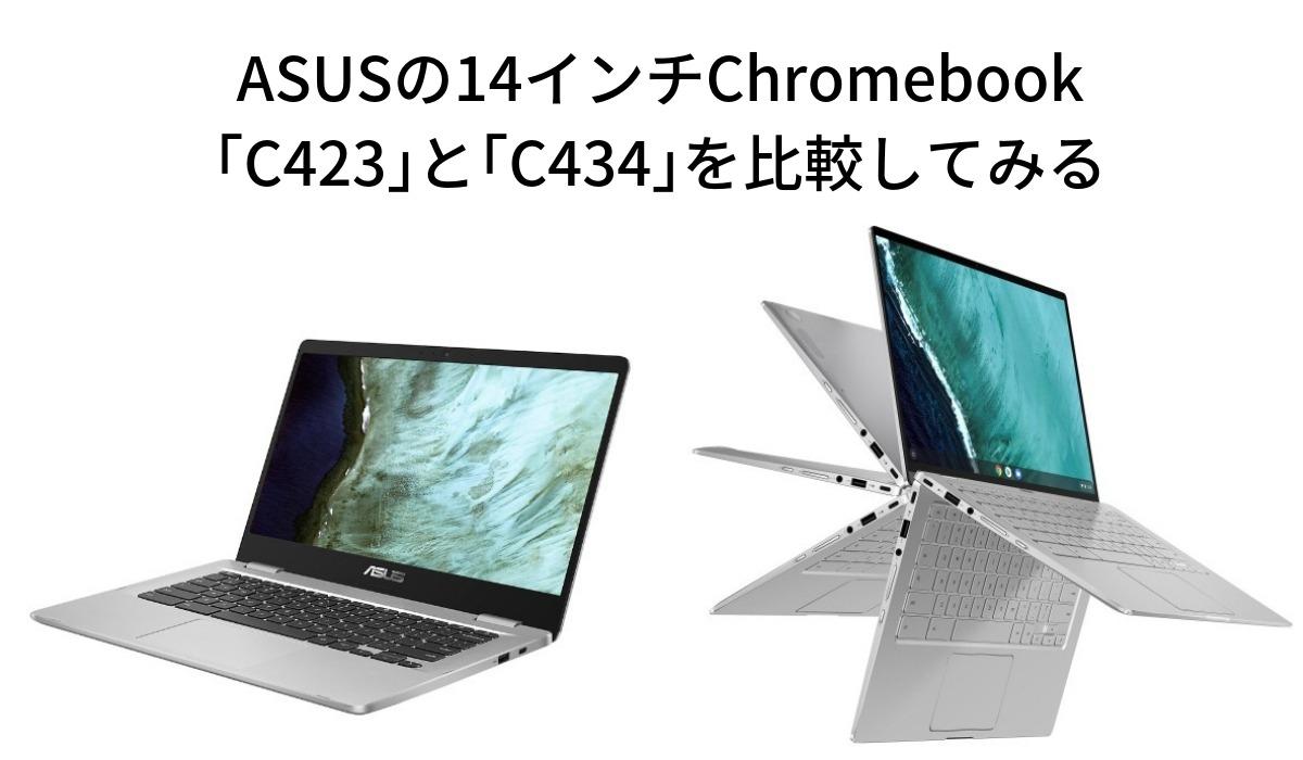 Chromebook c423 c434 comp 00-ASUSの14インチChromebook「C423」と「C434」のスペックなどを比較