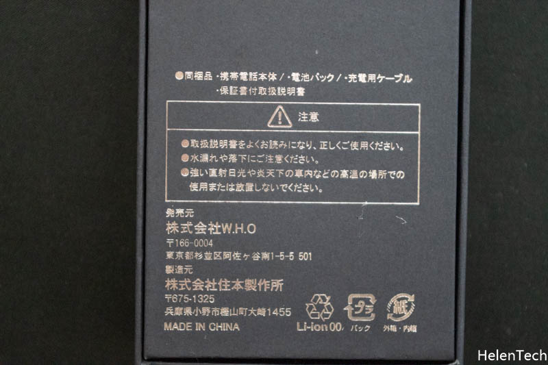 Review unmode phone 002-Makuakeで出資したシンプルフォン「un.mode phone 01」がようやく届いたのでざっくりレビュー!