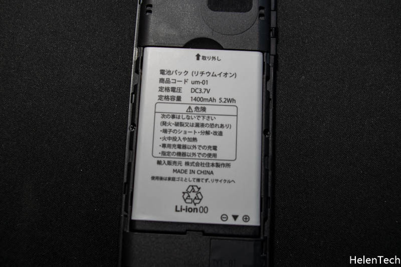 Review_unmode_phone_012
