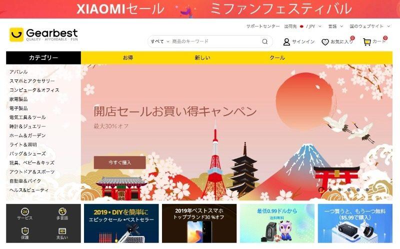 gearbest_jpn_site_open_image_01