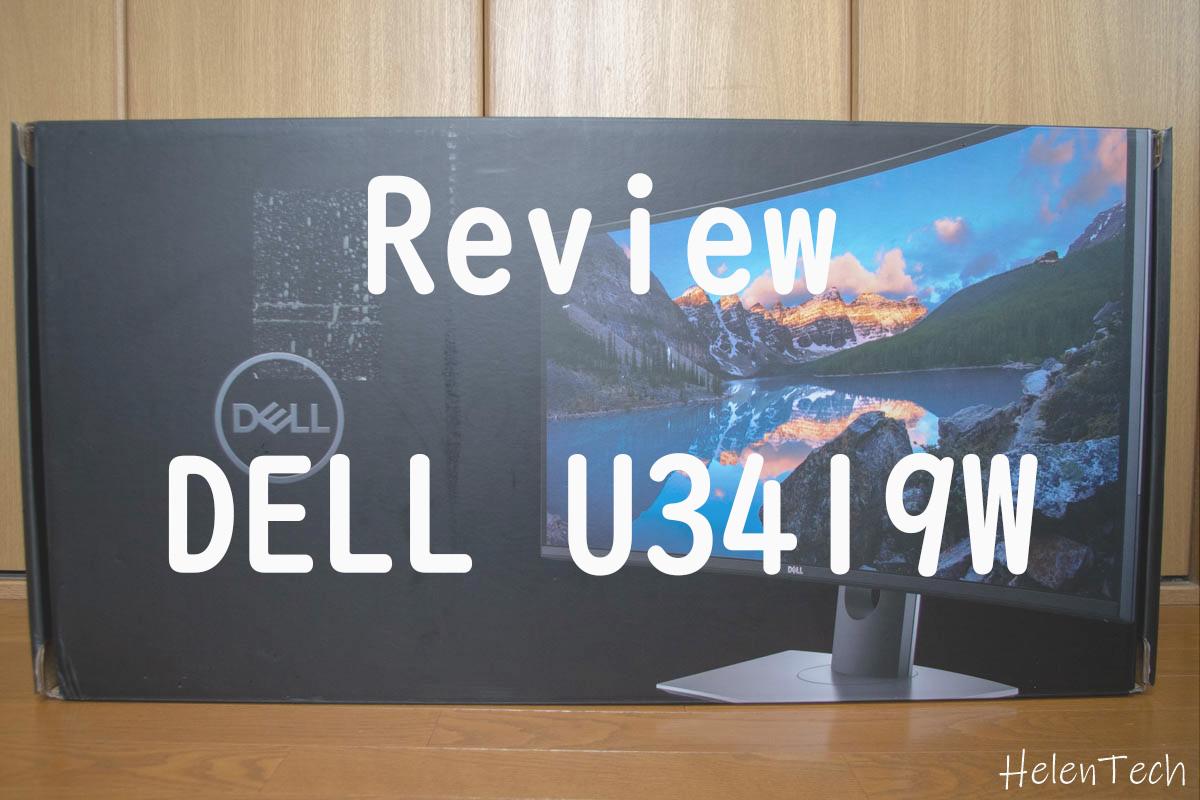 review dell u3481w monitor image-DELLのウルトラワイドモニタ「U3419W」を購入したのでレビュー!USB-C接続対応の曲面ディスプレイ