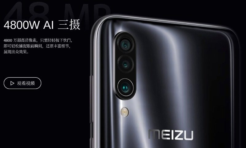 screenshot-www.meizu.com-2019.05.30-22-13-27