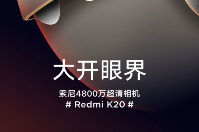 xiaomi redmi k20 poster 640x427-Xiaomiの「Redmi K20」のポスター画像が登場。Snapdragon 855に48MPリアカメラ採用