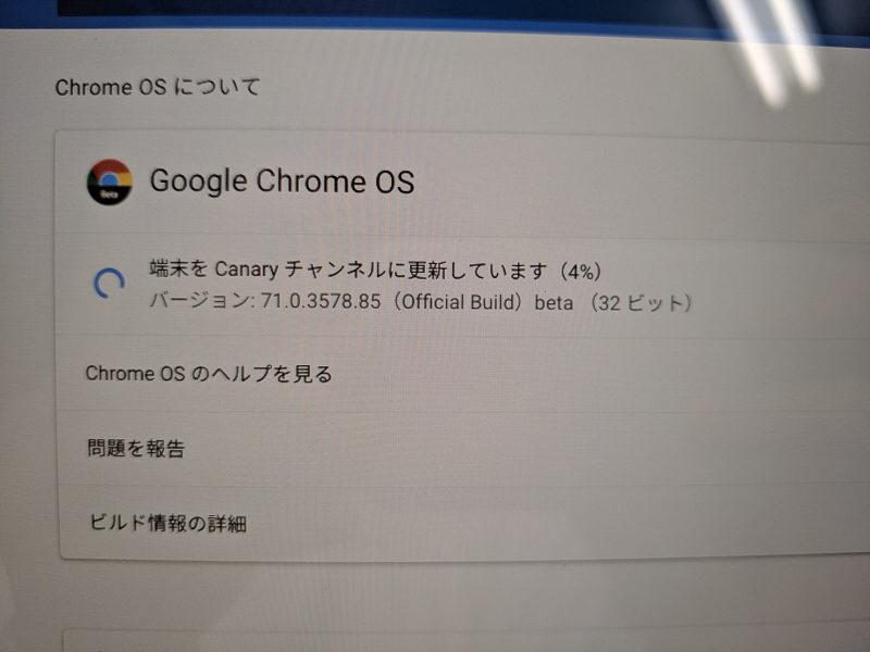 IMG 20190605 135724 800x600-Chromebook(Chrome OS)をCanaryチャンネルに切り替える方法