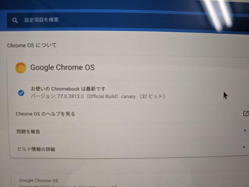 IMG 20190605 140213 800x600-Chromebook(Chrome OS)をCanaryチャンネルに切り替える方法