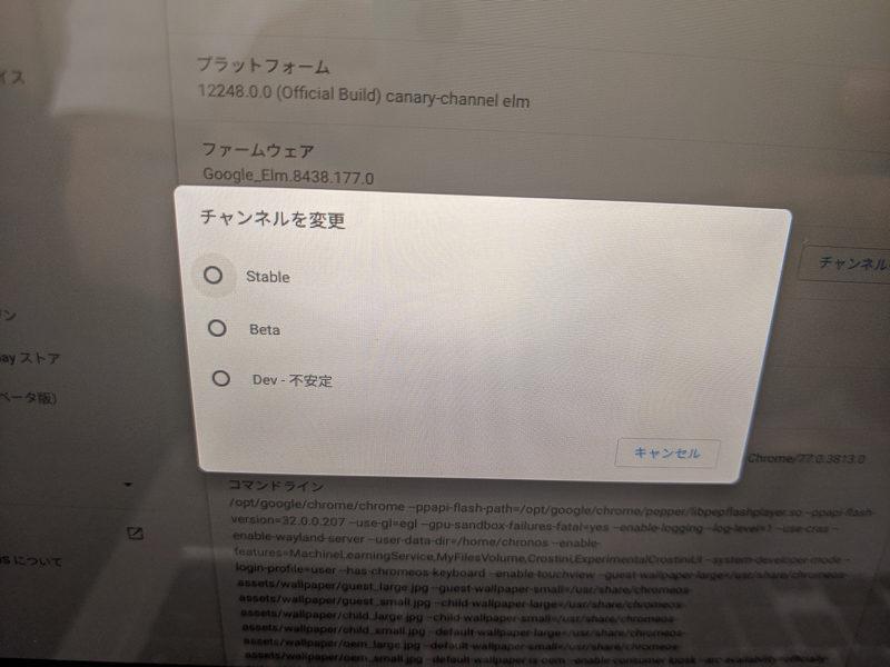 IMG 20190605 142118 800x600-Chromebook(Chrome OS)をCanaryチャンネルに切り替える方法