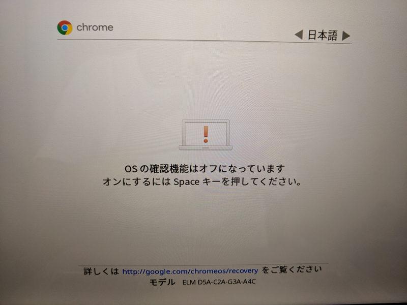IMG 20190605 142537 800x600-Chromebook(Chrome OS)をCanaryチャンネルに切り替える方法