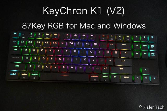 review keychron k1 v2 640x427-「Keychron K1(V2)」を購入したのでレビュー!RGBバックライト搭載でスリム&ワイヤレスキーボード