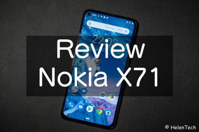 review nokia x71 640x427-ノキア初パンチホール採用の「Nokia X71」を実機レビュー!評価が分かれそうだと思いますが良い機種です