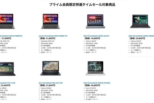 AmazonJP primeday chromebook sale 640x427-アマゾンのプライムデーでChromebookに特化したセールを開催!今後も本格的に取扱を予定